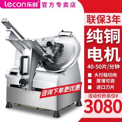 樂創(lecon) LC-QRJ01 12寸全自動切片機 切肉機商用 電動臺式切牛羊肉肉卷切片機刨肉機 火鍋肉片機