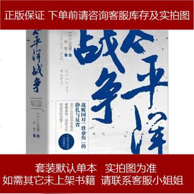 太平洋戰爭 兒島襄 人民東方出版傳媒有限公司 9787506079815