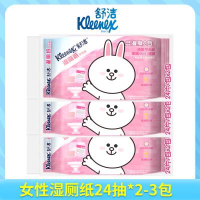 舒潔(Kleenex)女性濕紙巾144片 私處殺菌抑菌清潔衛生濕廁紙 家庭裝24抽*6包