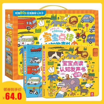 【樂樂趣官旗】寶寶點讀認知發聲書禮盒 2冊發聲書+贈80張雙面認知卡