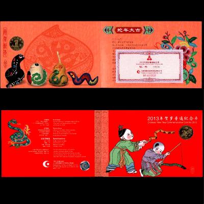 紀念幣 康銀閣 單枚裝幀包裝(含紀念幣)2013年 生肖蛇年