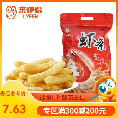 專區 來伊份蝦條188g膨化食品薯條辦公司休閑零食超大包美味小吃來一份