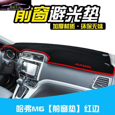 哈弗M6仪表台避光垫哈佛M6汽车内饰改装用品装饰中控台防晒遮阳垫