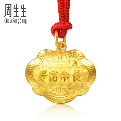 周生生(CHOW SANG SANG)足金寶寶兒童長命百歲金鎖長命鎖黃金吊墜09300P計價