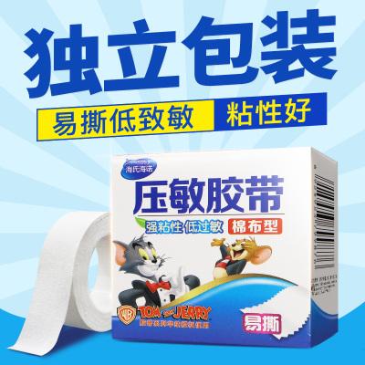 海氏海諾透氣壓敏醫用3m膠布帶寬強粘性低過敏易撕彈性白色棉布型
