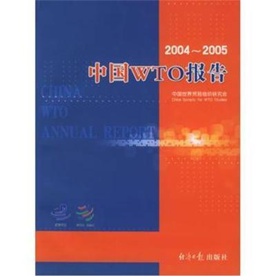中國WTO報告:2004-2005《中國WTO報告:2004-2005》編委會9787801804686經