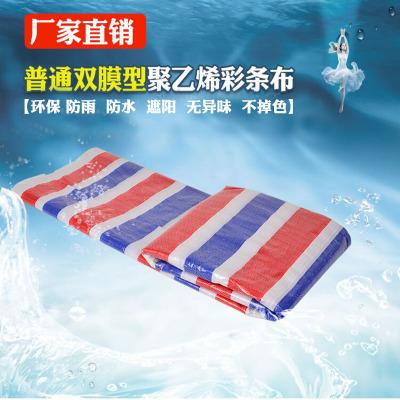 加厚防曬雨布彩條布三色布塑料布雨布油布防雨布防水布戶外遮陽布 2米寬X5米長