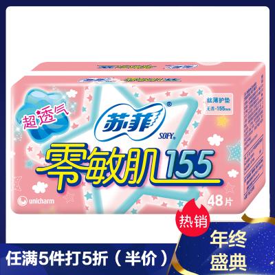 苏菲(SOFY) 零敏肌丝薄棉柔护垫155mm 48片(清香无香随机发)