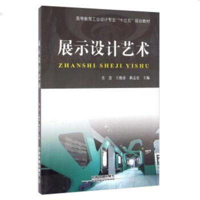 展示設計藝術肖慧,王俊濤,耿志宏9787113214296中國鐵道出版社