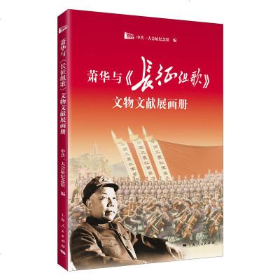 0803蕭華與《長征組歌》文物文獻展畫冊