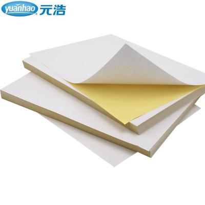 元浩(yuanhao)7901 A4不干胶打印贴纸100张/包 标签贴纸 背胶纸 打印贴纸 工程用纸