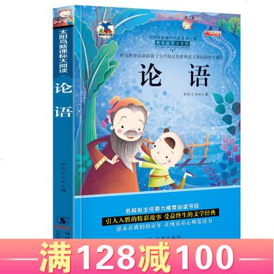 國學經典正版論語彩圖注音版兒童版全集原文注釋小學生書籍影響孩子一生的國學啟蒙