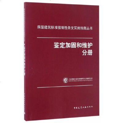 925鉴定加固和维护分册