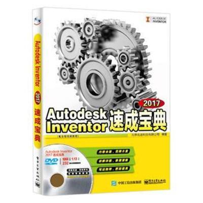 Autodesk Inventor 2017速成寶典(配全程視頻教程) 北京兆迪科技有限公司 9