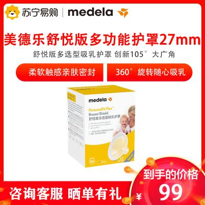 美德樂Medela吸乳器必備升級舒悅版多選型護罩27mm(2個裝)多種尺寸通用橢圓設計隱秘貼合360°旋轉可隨心吸乳
