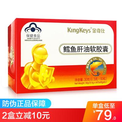 金奇仕鱈魚肝油軟膠囊嬰幼兒DHA維生素AD健字號魚肝油 全階段30克(0.5克X60粒)盒裝