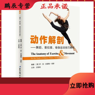 动作解剖——舞蹈、普拉提、瑜伽运动技巧解析 北京科学技术出版社