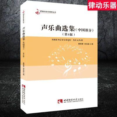 声乐曲选集(第5版)中国部分 21世纪音乐教育丛书 戴莉蓉 冉光彪 西南师范大学出版社
