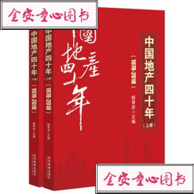 【单册】BF正版 1978-2018-中国地产四十年-(上.下册) 经济管理出版社 姚育宾