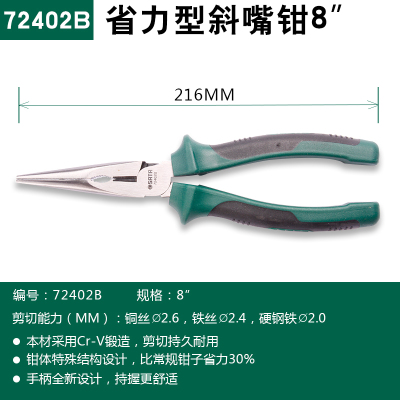 世達SATA尖嘴鉗加長多功能鉗子6寸8寸尖嘴鉗小 手工 電工專用工具尖頭夾持類工具72402B(8寸省力型)