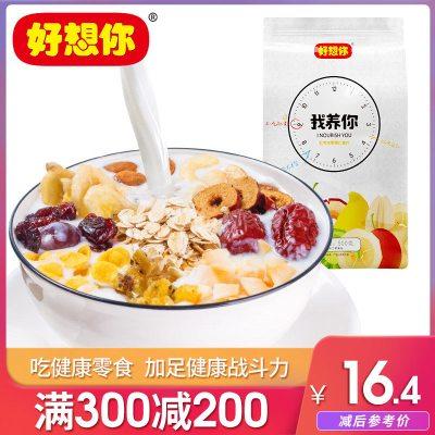 好想你混合水果堅果沖飲麥片500g早餐代餐水果燕麥片