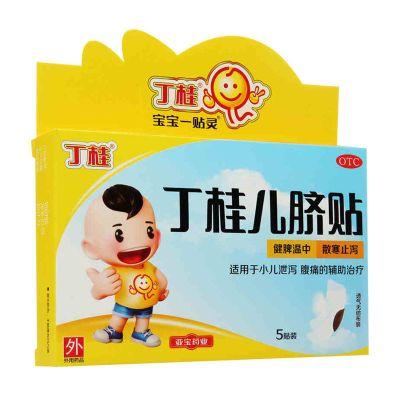 一盒/30元】亞寶 丁桂兒臍貼5貼/盒 小兒泄瀉腹痛的輔助治療散寒