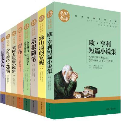 世界經典文學名著 名家名譯全套正版8冊 歐亨利短篇小說精選青鳥綠山墻的安妮契訶夫短篇小說等青少年成人外國文學小說書
