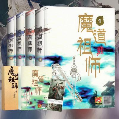 魔道祖師小說全套 墨香銅臭正版原著 送畫卷海報番外明信片