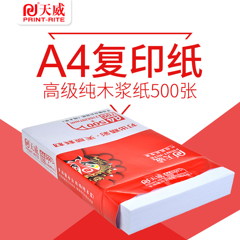 天威 a4纸纯木浆复印纸500张/包70g打印复印纸整箱8包装办公用纸