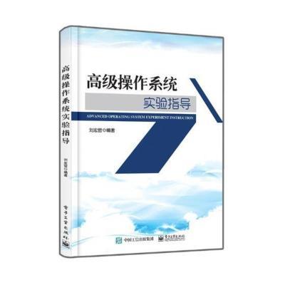 正版 操作系統實驗指導 劉宏哲 書店 專用軟件書籍 書