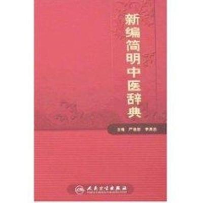 新編簡明中醫辭典李其忠9787117086592