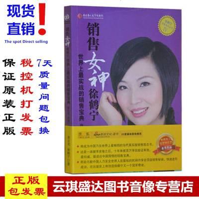 正版紫版銷售女神徐鶴寧-世界上實戰的銷售寶典徐鶴寧