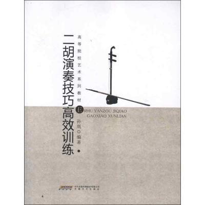 二胡演奏技巧高效訓練 民族音樂 孫凰 新華正版