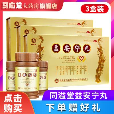 拍下低至605元/盒】香港同溢堂 益安寧丸112丸*3瓶*3盒裝冠心病養心安神 益安寧丸