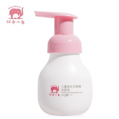 紅色小象 兒童益生元舒緩潔面泡99ml 兒童洗面奶 寶寶潔面乳潔面泡 益生元男女寶寶護膚