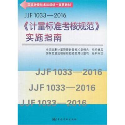 正版书籍 JJF1033-2016《计量标准考核规范》实施指南 9787502643973 中国