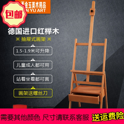 带抽屉箱体红榉木制画架广告素描画架画板套装水彩架成人儿童画架