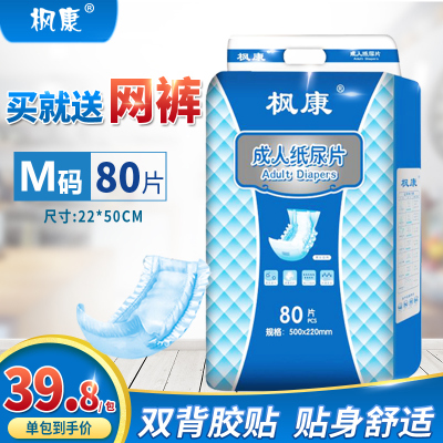 楓康成人紙尿片男女士專用一次性經期尿不濕墊老年人老人用尿布m