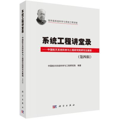 正版系统工程讲堂录-中国航天系统科学与工程研究院研究生教程-(