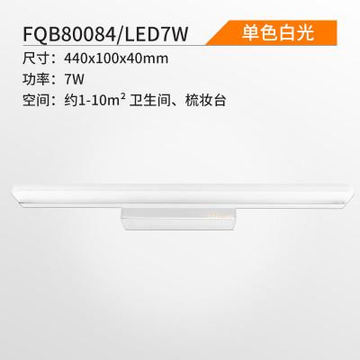 FSL брэндийн FQB80084 өдрийн LED гэрэл 7W