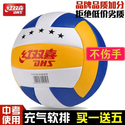 红双喜充气软式排球中考学生专比赛用球 男女初学者沙滩训练排球