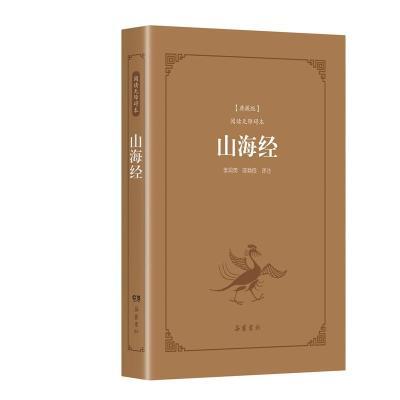 古典名著阅读无障碍本(典藏版):山海经