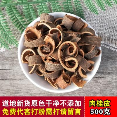 桂皮桂烟肉桂500g食用烧菜烧烤卤水炖肉香料打肉桂粉 外用可泡脚