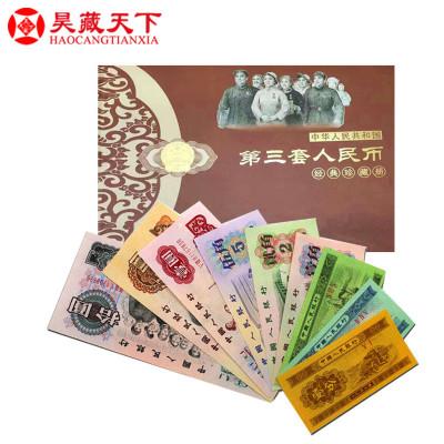 昊藏天下 第三套人民幣大團結(9枚紙幣、9枚硬幣、4枚糧票) 8-9品