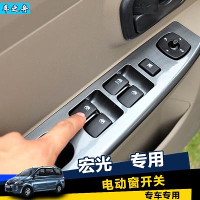五菱宏光玻璃升降開關按鈕宏光S電動升降器總成汽車窗戶升降開關 主開HGZLCMWHAOPFZFSJUEGKSAWFQRY