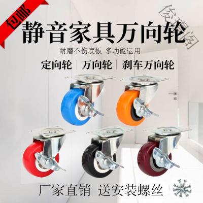 【蘇寧好貨】萬向輪腳輪定向輪帶剎車靜音小推車輪子轱轆 紅色 2.5寸萬向輪(1個裝-4個)