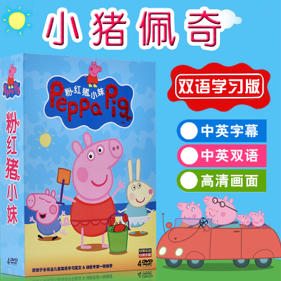 粉红猪小妹小猪佩奇季dvd碟片儿童双语教学早教动画片光盘