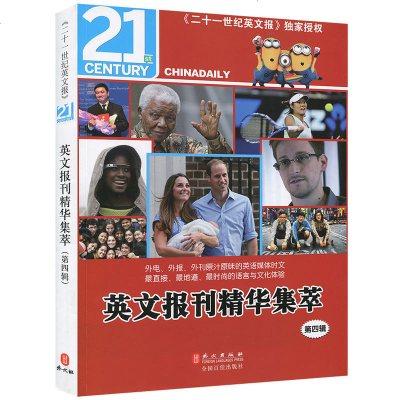 21st Century 二十一世纪英文报(2013年合订本)英文报刊精华集萃(第四辑)时