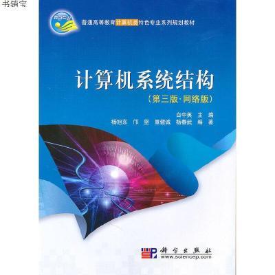 【按需印刷】-計算機系統結構(第三版.網絡版)9787030281265科學