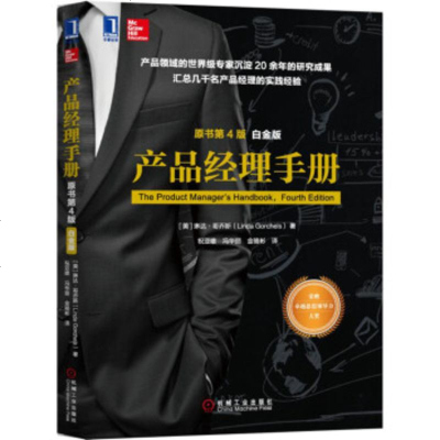 XIZ 正版产品经理手册(原书第4版)(白金版)[The Product Manager's Handbook,Fo